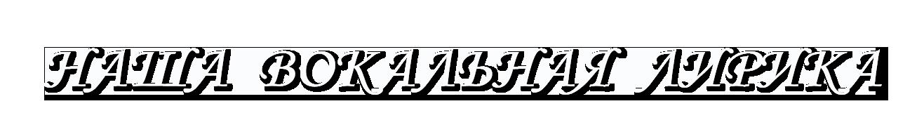 zastavka-nasha-vokalnaya-lirika.png